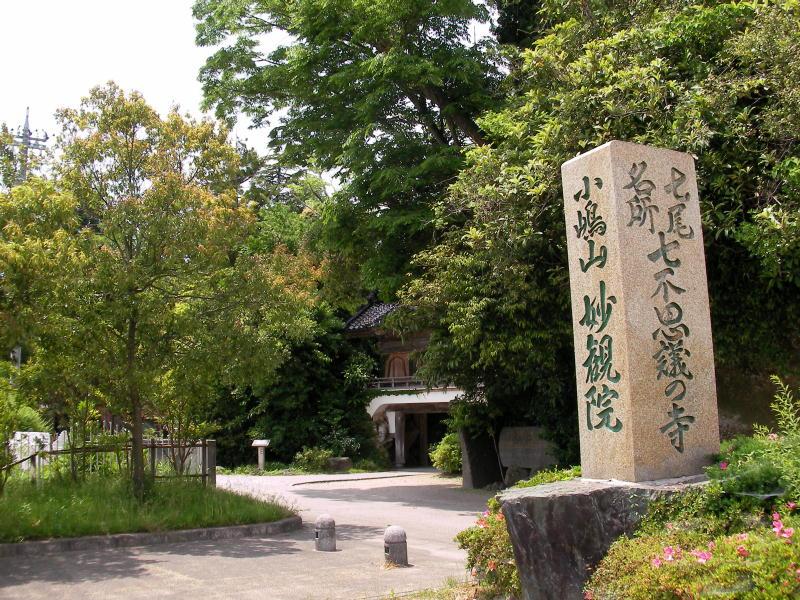 小嶋山 妙観院