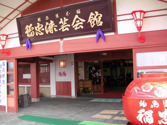 稲忠漆芸会館