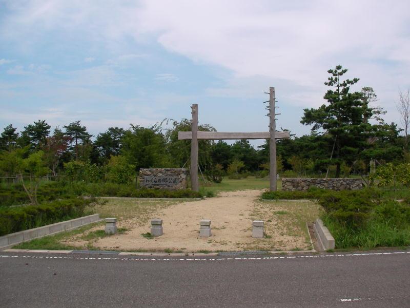 わくらの郷公園